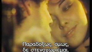 L'immorale (1980) vintage soft